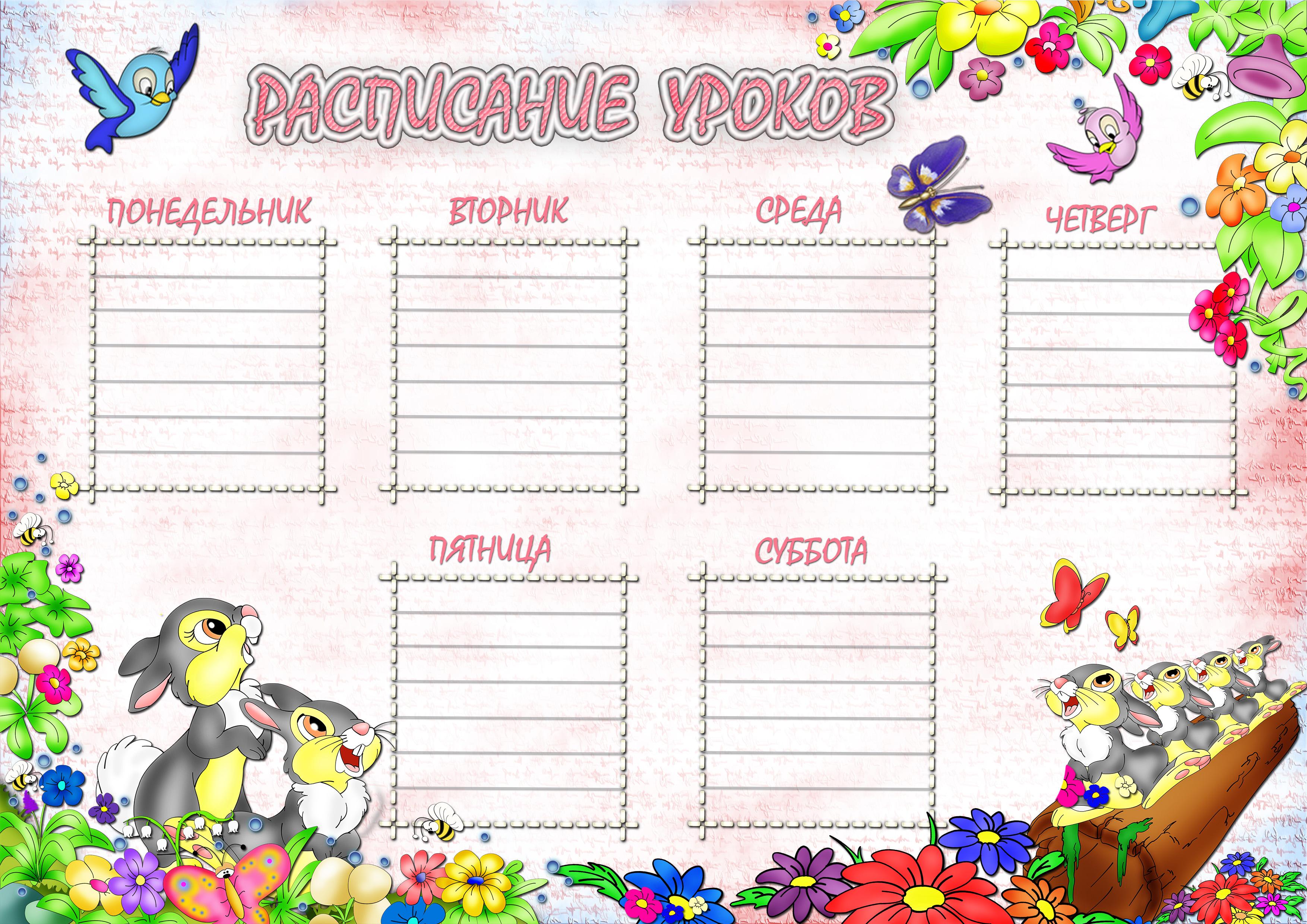 картинки расписание для уроков